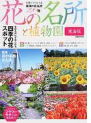 花の名所と植物園 東海版 (ぴあMOOK中部)(ぴあMOOK中部)