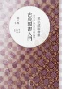 星弘道臨書集 古典臨書入門 書きながら身につける本格の書風 第8集 隷書