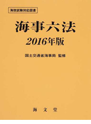 海事六法 2016年版