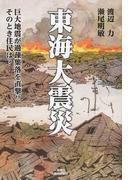 東海大震災 巨大地震が過疎集落を直撃!!そのとき住民は?