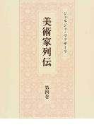 美術家列伝 第4巻