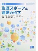 生涯スポーツと運動の科学 新版 (体育・スポーツ・健康科学テキストブックシリーズ)