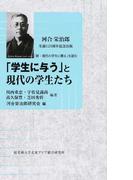 「学生に与う」と現代の学生たち 河合栄治郎生誕125周年記念出版 「新・現代の学生に贈る」を読む