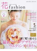 フラワーデザイナー花ファッション vol.8(2016Spring Summer) 洋と和の最新ウエディングスタイル