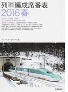 列車編成席番表 2016春