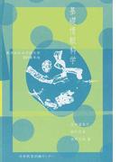 基礎情報科学 東洋英和女学院大学 2016年版