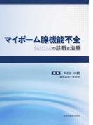 マイボーム腺機能不全〈MGD〉の診断と治療