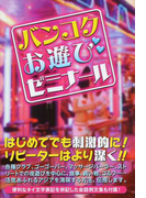 バンコクお遊びゼミナール 第2版