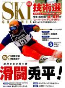 SKI GRAPHIC (スキーグラフィック) 2016年 05月号 [雑誌]