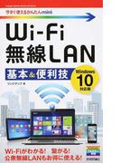 Wi‐Fi無線LAN基本&便利技 (今すぐ使えるかんたんmini)