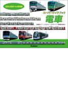 電車(スーパーワイドブック)