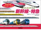 新幹線・特急(スーパーワイドブック)