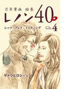 万年筆画 絵巻 レノン40 Gls.04 レッツ・プレイ・ミーティング(絵本屋.com)
