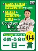 【期間限定価格】[音声DL付] 英語・英会話一日一言 (4)