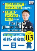 【期間限定価格】[音声DL付] 英語・英会話一日一言 (3)