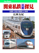 関東私鉄比較探見(JTBキャンブックス)