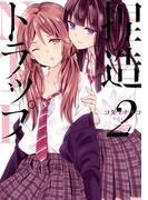 捏造トラップ-NTR-(2)(百合姫コミックス)