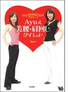 【期間限定価格】Ayu式美腰・肩回しダイエット―SHINOプロデュース