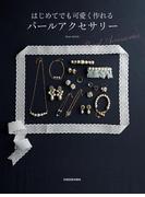 【期間限定価格】はじめてでも可愛く作れる パールアクセサリー(単行本(KADOKAWA / 角川マガジンズ))