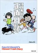 江口寿史の正直日記