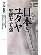 日本とユダヤ 聖徳太子の謎(ムー・スーパーミステリー・ブックス)
