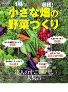 1株でもたっぷり収穫! 小さな畑の野菜づくり(学研MOOK)