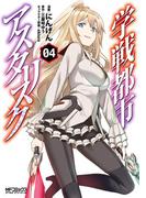 学戦都市アスタリスク 4(MFコミックス アライブシリーズ)