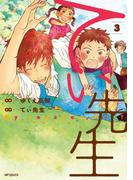 てぃ先生 3(フラッパーシリーズ)