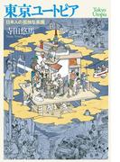 東京ユートピア 日本人の孤独な楽園