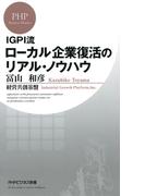 IGPI流 ローカル企業復活のリアル・ノウハウ(PHPビジネス新書)
