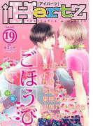 iHertZ band.19 特集「ごほうび」(ミリオンコミックスiHertZ)