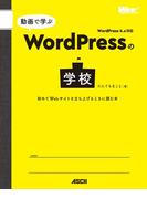 動画で学ぶWordPressの学校 初めてWebサイトを立ち上げるときに読む本(Web Professional Books)