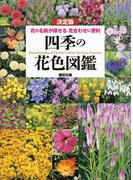 【期間限定価格】決定版 四季の花色図鑑 花の名前が探せる 花合わせに便利