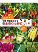 【期間限定価格】有機・無農薬栽培で安全安心な野菜づくり 佐倉教授「直伝」! 小さな菜園でも収穫倍増