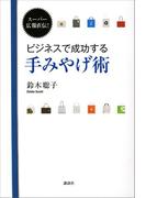 【期間限定価格】スーパー広報直伝! ビジネスで成功する手みやげ術(講談社の実用BOOK)