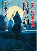 修羅の剣(二見時代小説文庫)