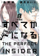 すべてがFになる -THE PERFECT INSIDER- 分冊版(8)