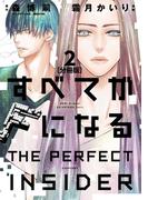 【期間限定 無料】すべてがFになる -THE PERFECT INSIDER- 分冊版(2)