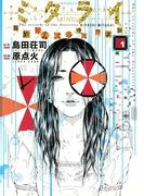 【限定価格】ミタライ 探偵御手洗潔の事件記録(1)