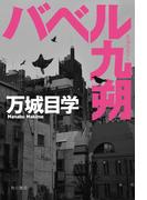 バベル九朔 【電子特典付き】(角川書店単行本)