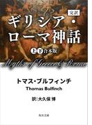 【期間限定価格】完訳 ギリシア・ローマ神話 上下合本版