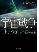 【期間限定価格】宇宙戦争(角川文庫)