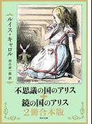 【期間限定価格】不思議の国のアリス+鏡の国のアリス 2冊合本版(角川文庫)