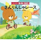 がんばれ! ルルロロ さんりんしゃレース(絵本)(角川書店単行本)
