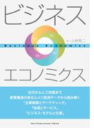 【オンデマンドブック】ビジネス・エコノミクス ―近代から人工知能まで 産業構造の変化とメゾ経済データから読み解く 「企業戦略とマーケティング」「地域とサービス」「ビジネス・モデルと仕事」―