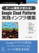 【オンデマンドブック】ゲーム開発が変わる!Google Cloud Platform実践インフラ構築 Googleクラウドの解説とリードエンジニアによるインフラ構築事例集! (インプレスR&D〈NextPublishing〉 New Thinking and New Ways E-Book/Print Book)