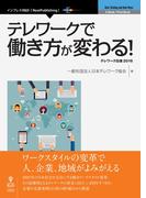 【オンデマンドブック】テレワークで働き方が変わる! テレワーク白書2016 (NextPublishing)