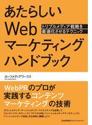 あたらしいWebマーケティングハンドブック トリプルメディア戦略を最適化させるテクニック