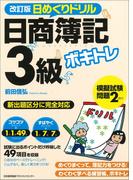 ボキトレ日めくりドリル日商簿記3級 改訂版