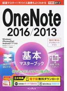 OneNote 2016/2013基本マスターブック